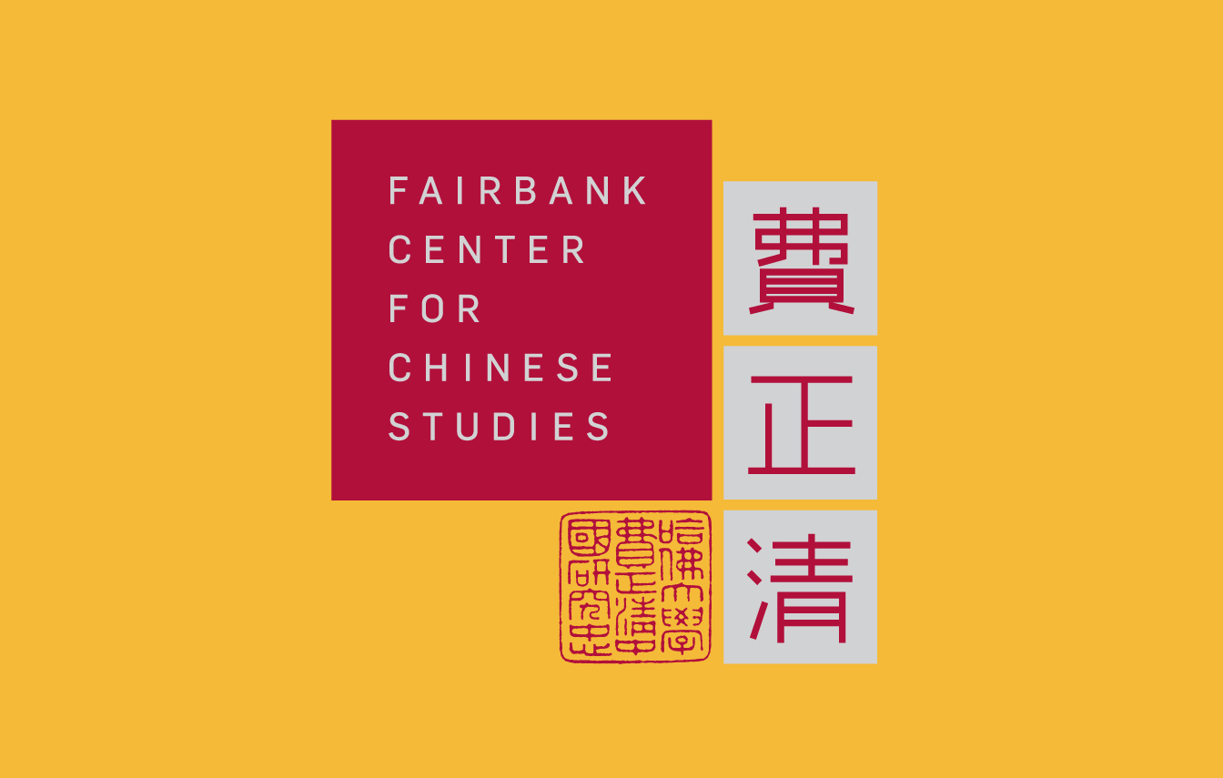 Harvard Fairbank Center for Chinese Studies