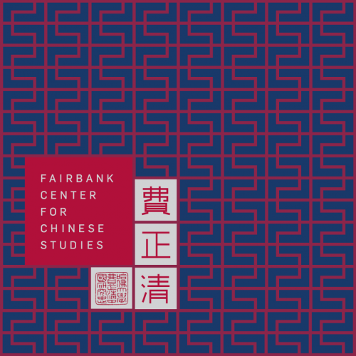Harvard Fairbank Center for Chinese Studies Branding
